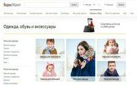"""""""Яндекс.Маркет"""" открыл раздел для иностранных поставщиков"""