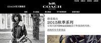 COACH重新启动天猫官方旗舰店