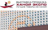 """В Москве пройдет выставка вьетнамских товаров """"Ханой-Экспо"""""""