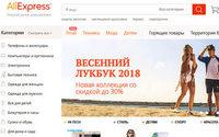 AliExpress тестирует групповые покупки