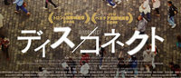 マーク・ジェイコブス映画デビュー作「ディス/コネクト」日本公開決定