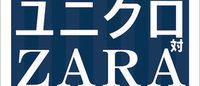 巨大アパレル2社を徹底解剖 新刊「ユニクロ対Zara」発売