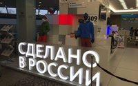 В 2017 году Минпромторг выделил на продвижение бренда Made in Russia 370 млн рублей