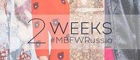 Mercedes-Benz Fashion Week Russia пройдет 21-25 октября