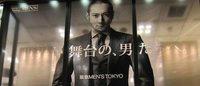 阪急メンズ東京が開店以来の大型リニューアル、コム デ ギャルソン「JUNYA WATANABE MAN」「GANRYU」も出店