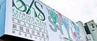 首届上海新锐设计风尚周华丽揭幕