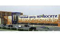 Новый торговый центр в Чите