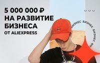 AliExpress запустил конкурс для модных компаний с денежными призами на продвижение