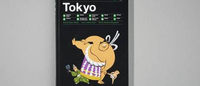 モノクルがトラベルガイドシリーズ東京編を刊行