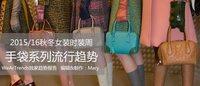 201516秋冬女装手袋系列流行趋势专题