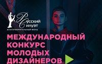 Фонд «Русский силуэт» объявил о старте XII конкурса молодых дизайнеров
