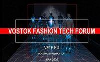 В мае 2020 года во Владивостоке состоится первый Vostok Fashion Tech Forum