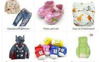 AliExpress запустила быструю доставку детских товаров