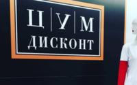 """Флагман """"ЦУМ-Дисконт"""" открылся в  ТРЦ Columbus"""