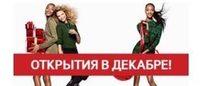 H&M открывает первые магазины сети в Смоленске и Новороссийске