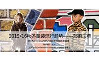 201516秋冬童装流行趋势——部落庆典