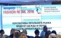 В Москве завершился Fashion Retail Forum