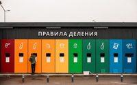 В ТРЦ «Мега Дыбенко» открылся пункт для раздельного сбора отходов