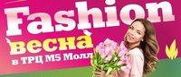 В «М5 Молл» пройдут модные показы «Fashion весна»