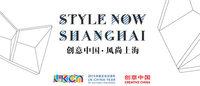 """""""创意中国·风尚上海""""活动将亮相伦敦,或为上海时装周铺路"""