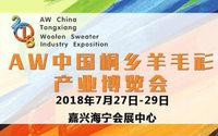 2018AW中国(桐乡)国际羊毛衫产业博览会即将举办