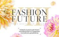 В Audi City Moscow состоится восьмой этап проекта Fashion Future