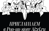 """Aizel запускает поп-ап в """"Атриуме"""""""