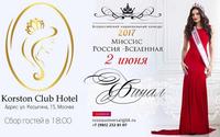 В Korston Hotel Moscow выберут «Миссис Россия – Вселенная-2017»