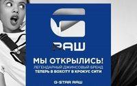 G-Star Raw зашел в Boxcity