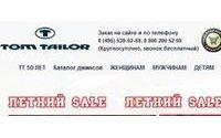 Tom Tailor открыл фирменный Интернет-магазин