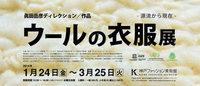 シャネル作品も展示「ウールの衣服展」神戸ファッション美術館で開催へ
