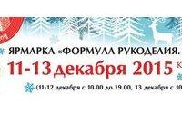 В КВЦ «Сокольники» пройдет ярмарка «Формула Рукоделия. Новый год»