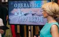 Russian Fashion Roots представила программу о русской моде «Одеваемся в русское»