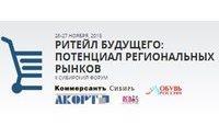Новосибирск ждет экспертов ритейла