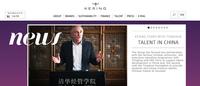 ケリングが中国で人材育成支援 アジア市場拡大狙う