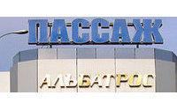 ТЦ «Альбатрос» снесут в июне