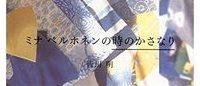 minä perhonen皆川明の書籍「ミナ ペルホネンの時のかさなり」発売