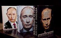 Russian Fashion Roots представил образы с Путиным