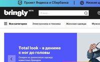 Маркетплейс Bringly договорился о сотрудничестве с китайской соцсетью TikTok